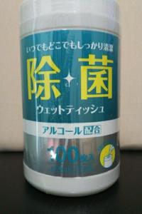 除菌ウェットティッシュ(アルコール配合)ボトルタイプ