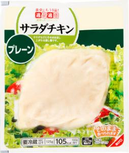 サラダチキン(プレーン)