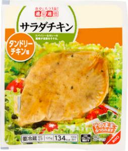 サラダチキン(タンドリーチキン味)