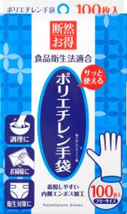 ポリエチレン手袋(フリーサイズ)
