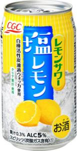 レモンサワー(塩レモン) 限定販売