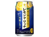 レモン・ザ・リッチ(特製レモン)