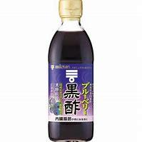ブルーベリー黒酢