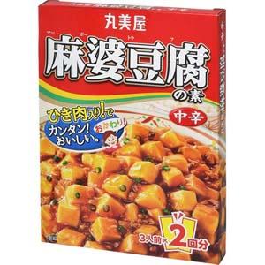 麻婆豆腐の素(中辛)