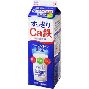すっきりCa+鉄低脂肪乳