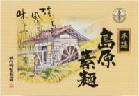 川崎 島原手延素麺ギフト(化粧箱)